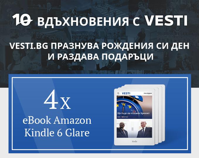 10 години Vesti.bg